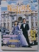 挖寶二手片-H06-013-正版DVD-華語【嫁個有錢人】-鄭秀文 任賢齊(直購價)