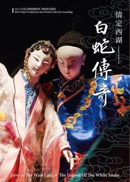 臺北木偶劇團 情定西湖 白蛇傳奇 DVD (購潮8)