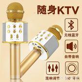 全民k歌麥克風手機兒童通用K歌神器無線家用藍牙唱歌話筒音響一體 js6571『小美日記』