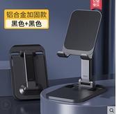 手機桌面支架懶人支撐架折疊可調節升降伸縮創意ipad平板電腦pad鋁合金金屬 NMS創意新品