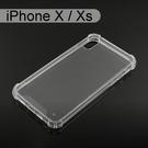 四角強化透明防摔殼 iPhone X / Xs (5.8吋)