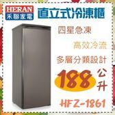【HERAN禾聯】188L直立式冷凍櫃 四星急凍 高效冷流《HFZ-1861》多層分類設計