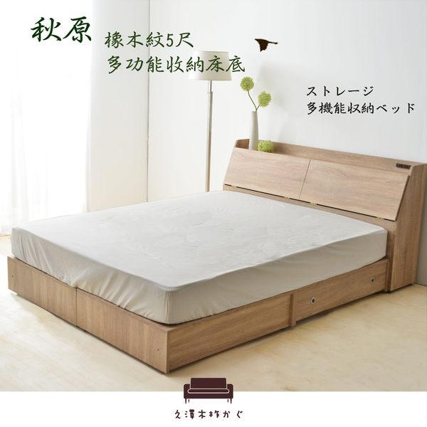床底【UHO】「久澤木柞」秋原-橡木紋5尺多功能收納抽屜床底