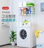 洗衣機置物架 浴室洗衣機置物架 衛生間馬桶架廁所整理架落地收納層架子