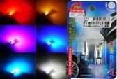 【日本暢銷商品】PNS T10炸彈 LED燈泡 2顆入 3030晶片 3顆 1瓦 120流明 小燈 牌照燈 閱讀燈
