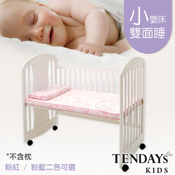 TENDAYs 嬰兒健康床墊小單(5cm厚記憶床 兩色可選)*不含枕