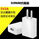 5V2AUSB充電器現貨...