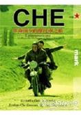 革命前夕的摩托車之旅 (電影【革命前夕的摩托車日記】原著)