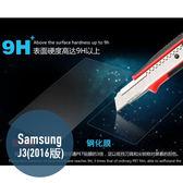 SAMSUNG 三星 J3 (2016版) 鋼化玻璃膜 螢幕保護貼 0.26mm鋼化膜 2.5D弧度 9H硬度