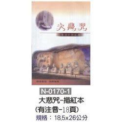 《☆享亮商城☆》N-0170-1 大悲咒-描紅本  0954
