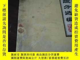 二手書博民逛書店罕見中醫驗方選編(井陘)Y5604 出版1981