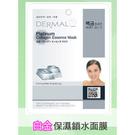 ◇天天美容美髮材料◇ 韓國DERMAL 白金保濕緊緻面膜  1入 [42745]