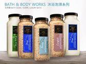【彤彤小舖】Bath&Body Works 芳香療法 精油泡澡乳系列 445ml / 精油淨化泡澡鹽系列 481g