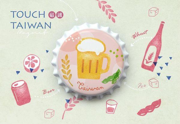 【猴子設計】4412-瓶蓋磁鐵組 寶島啤酒
