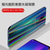 6D背膜 OPPO R17 R17Pro 水凝膜 極光漸變 魅影金剛 隱形膜 防刮 防爆 後膜
