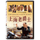 上海老爵士DVD...