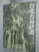 【書寶二手書T2/旅遊_GJR】台北方舟計畫_李清志