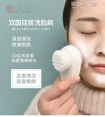 (快出)洗臉機雙面洗臉刷矽膠洗臉儀軟毛潔面儀女手動臉部毛孔深層清潔抖音神器
