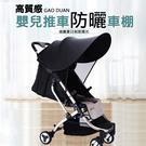 【JAR嚴選】高質感嬰兒推車防曬車棚
