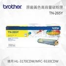 Brother TN-265Y 原廠高容量黃色碳粉匣 適用 HL-3150CDN/HL-3170CDW/MFC-9140CDN/MFC-9330CDW