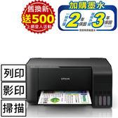 EPSON L3110 三合一 連續供墨複合機【加購墨水登錄送300】