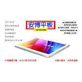 安博平板UPAD PRO 4G(全新加強台灣版)(歡迎到現場可辦理獨家遠傳499中華588網路吃到飽續約專案)