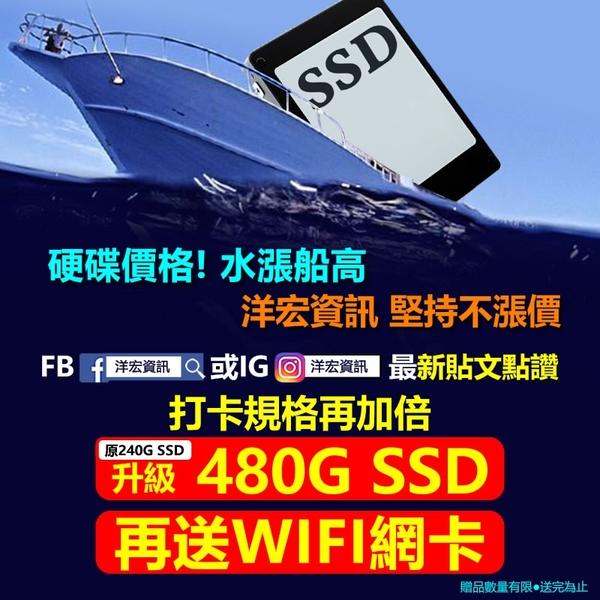 支援防疫【7388元】INTEL 3.5G雙核8G RAM+480G主機三年到府收送保洋宏資訊遠端教學辦公可升I3 I5