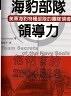 二手書R2YB2004年11月初版《海豹部隊領導力》Anonymous 鄭惠丹