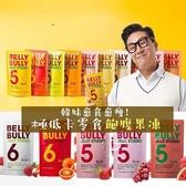 韓國 BELLY BULLY 美肌低卡果凍飲 150g【30777】