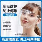 1個|防護面罩 護目鏡 防飛沫面罩 透明 全臉防護 防飛沫 防疫 防霧面罩