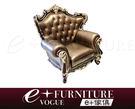 『 e+傢俱 』AS29 珊謬爾 Samuel 新古典 尊爵風格 精湛工藝 古典沙發 皮 | 布 沙發 可訂製
