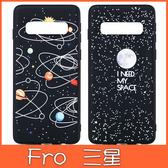 三星 S10 S10+ S10e 黑底彩繪殼 手機殼 全包邊 彩繪 軟殼 保護殼