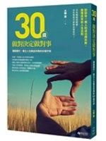 二手書《30歲,做對決定做對事:擺脫窮忙,建立人生黃金存摺的50個守則》 R2Y ISBN:9865912104