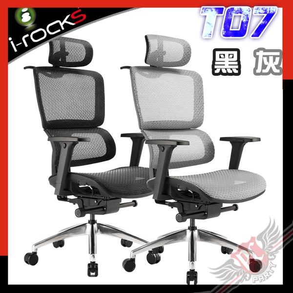 [ PCPARTY ] 艾芮克 i-ROCKS T07 人體工學網椅 黑色 灰色