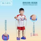 兒童踩高蹺鞋 兒童笑臉踩高蹺鞋幼兒園親子戶外拓展運動玩具感統訓練器材加厚款