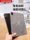 iPad保護套 適用蘋果ipadpro2021透明保護套iPad pro12.9帶筆槽保護殼10.5保護套202111寸氣囊防摔 米家