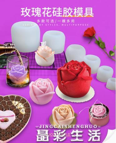 冰格日式玫瑰花冰球模具凍冰塊神器圓冰格制冰盒硅膠冰箱冰凍創意威士 晶彩