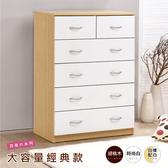 【Hopma】典雅五層六抽斗櫃/收納櫃-白橡配白
