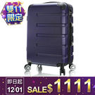 行李箱 旅行箱 AoXuan 24吋ABS硬殼 風華再現 藍紫色