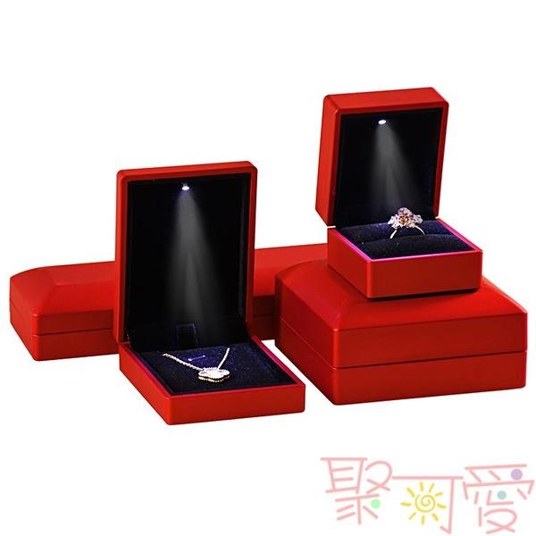 求婚戒指盒 高檔帶LED發光燈珠寶首飾包裝盒禮物盒【聚可愛】