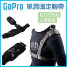 【妃凡】GoPro 221款 單肩固定胸帶 GoPro Hero7/6/5/sjcam 固定帶 斜肩帶 運動相機 77