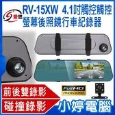 【免運+3期零利率】全新 IS愛思 RV-15XW 4.1吋2.5D觸控螢幕後照鏡行車紀錄器  FHD1080P