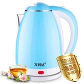 電熱水壺304不銹鋼食品級自動斷電燒水壺快速開水壺家用2L 【korea時尚記】