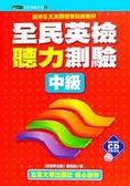 二手書博民逛書店 《全民英檢聽力測驗-中級》 R2Y ISBN:9864203932│《隨意學英語》編寫組
