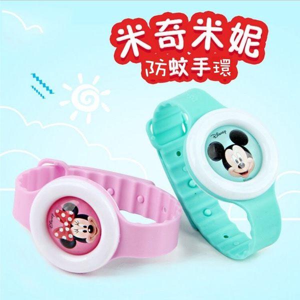 韓國正品米妮米奇兒童驅蚊手錶隨身驅蚊手環戶外防蚊用品