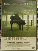 挖寶二手片-P01-042-正版DVD*電影【想飛的鋼琴少年】-奧斯卡最佳外語片瑞士代表