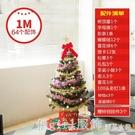 聖誕節裝飾品聖誕樹1.5米套餐迷你發光小套裝1.8米兒童聖誕樹60cm 俏girl YTL