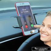 抬頭hud車載手機支架儀表台小車導航支撐架汽車用卡扣式夾手機架『韓女王』