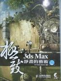 【書寶 書T3 /電腦_WFG 】3ds Max 極致靜畫的藝術_ 鮑永亮
