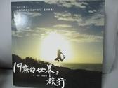【書寶二手書T8/旅遊_YFK】十九歲的世界,旅行_陳靜君